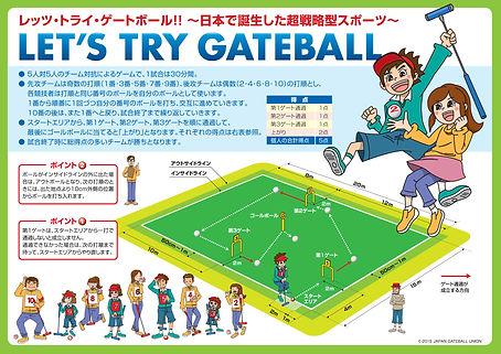 Let's gateball 1_PAGE0000.jpg