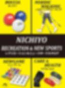 _2020_レク&NEWスポーツカタログ_001表紙-軽量.jpg
