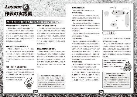 Gateball 4_PAGE0000.jpg