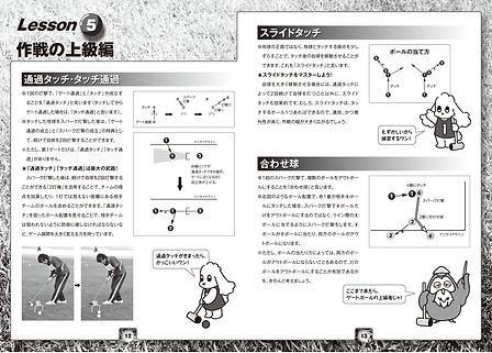 Gateball 3_PAGE0001.jpg