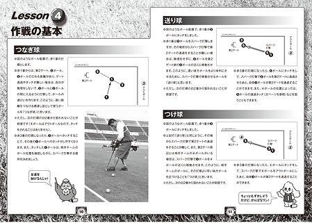 Gateball 3_PAGE0000.jpg