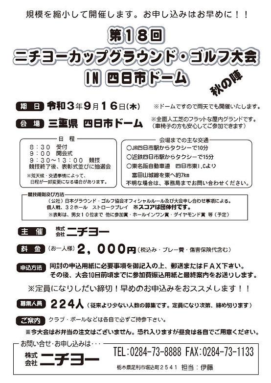 18th四日市GGチラシ秋.jpg