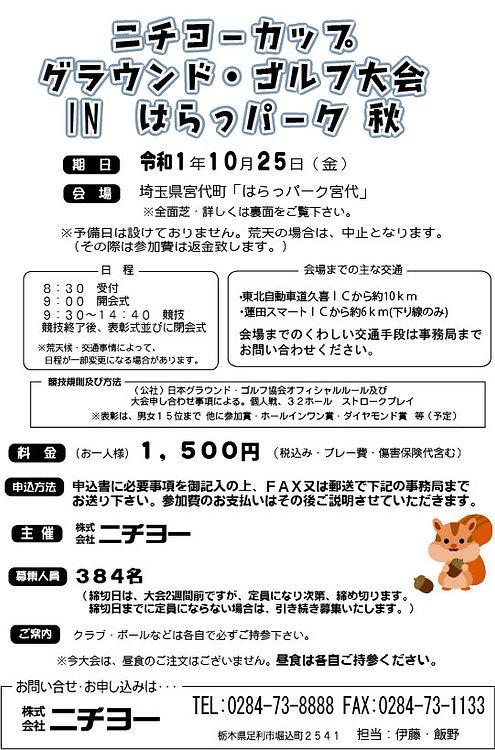 はらっパークチラシ秋2019表.jpg