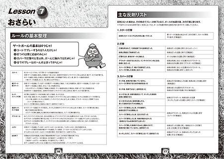Gateball 4_PAGE0001.jpg