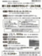 13th水無月GGチラシ.jpg