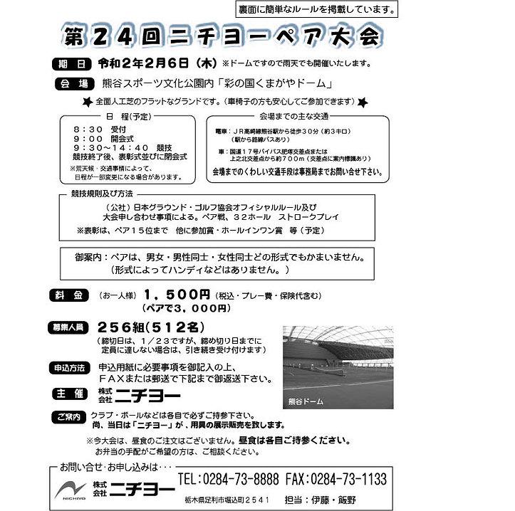 ペア大会チラシ24th表.jpg