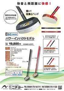 新製品クラブ SC-2420 パワーインパクトモデル チラシ