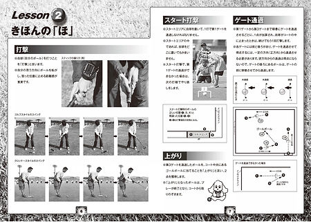 Gateball 2_PAGE0000.jpg