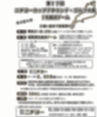 17th長浜GGチラシ夏.jpg