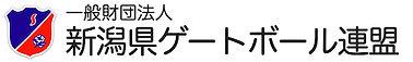 新潟県ゲートボール連盟 ロゴ