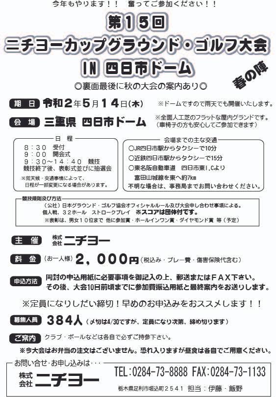 15th四日市GGチラシ春表.jpg