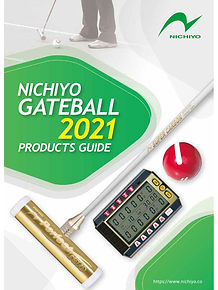 2021年版ニチヨーゲートボールカタログ
