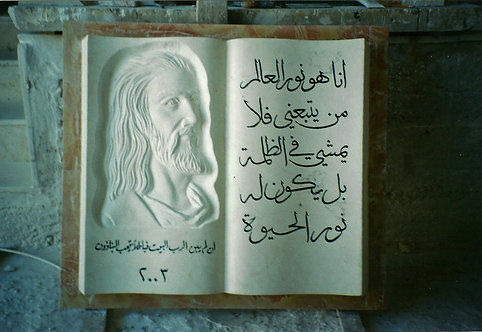Decoration / Religious