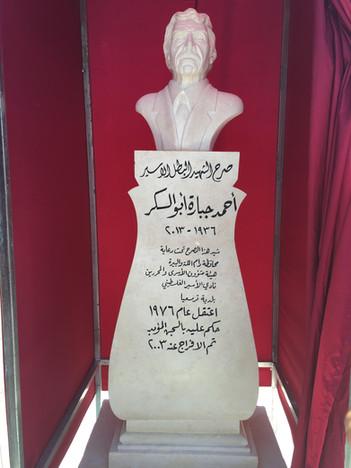Ahmad Abu Al-Sukar