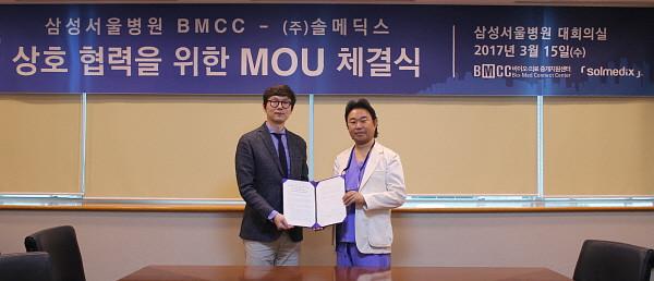 삼성서울병원 BMCC-㈜솔메딕스 MOU