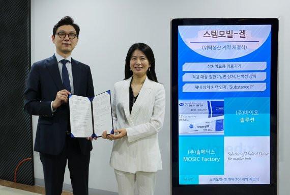 솔메딕스-바이오솔루션, 생리활성 상처치료제 위탁생산 계약 체결