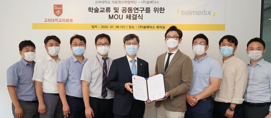 고려대 의료원산학협력단-솔메딕스, 혁신 의료기기 연구개발 MOU 체결