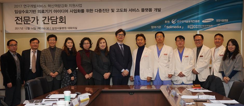의료기기 개발 플랫폼(MOSAIC Platform)의 고도화를 위한 전문가 간담회