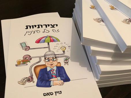 הספר החדש הגיע... יצירתיות זה כל העניין