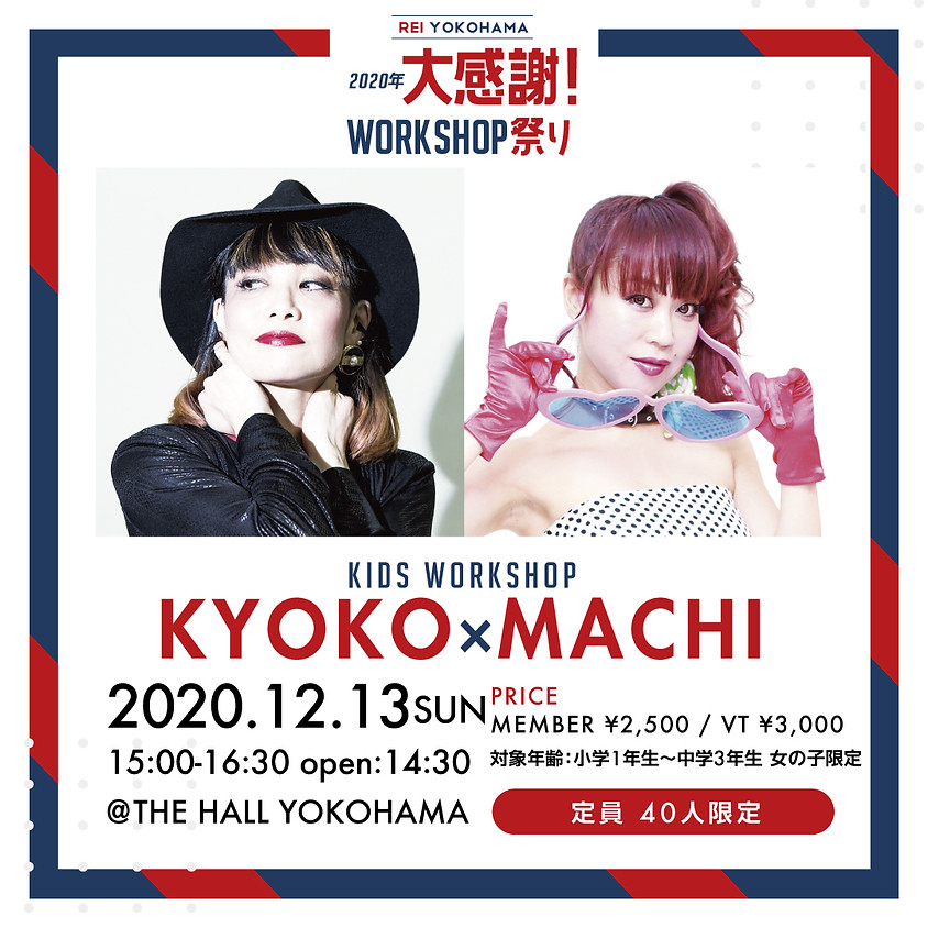 【KIDS WORKSHOP】KYOKO×MACHI