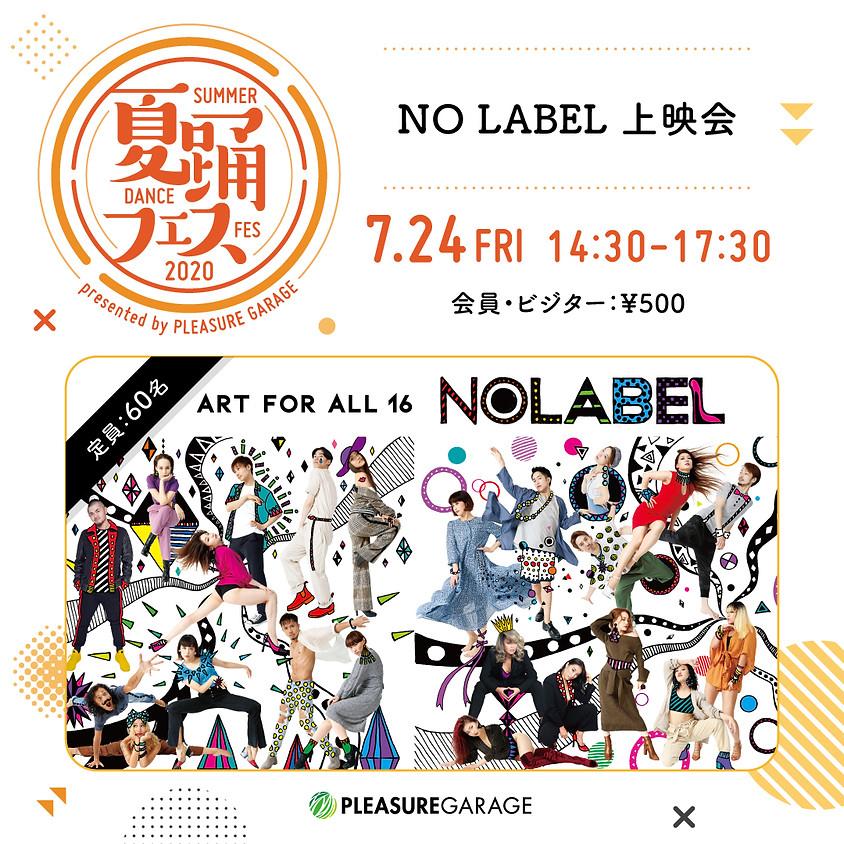 【NO LABEL】上映会!!!!