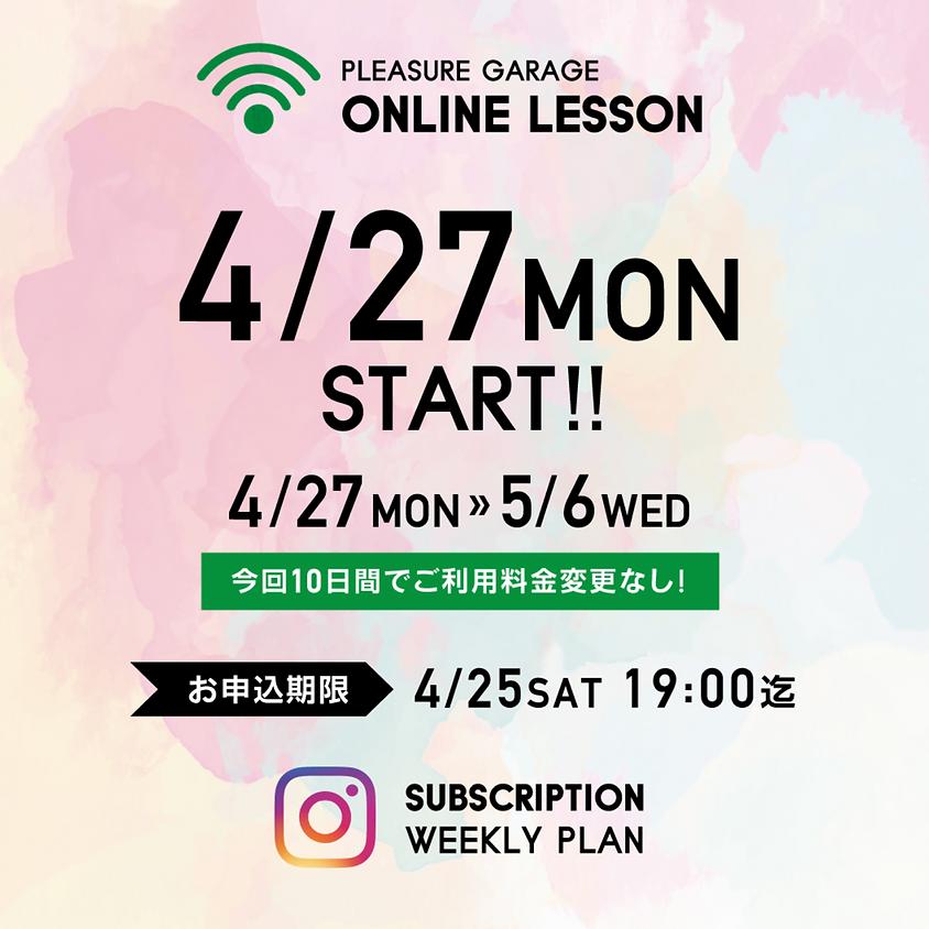 【大人ダンス受け放題】4/27~5/6 Instagramレッスン