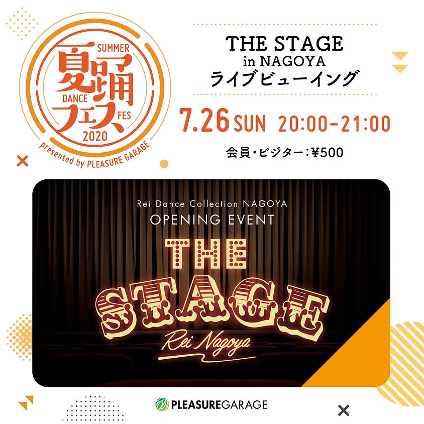 【THE STAGE in NAGOYA】ライブビューイング