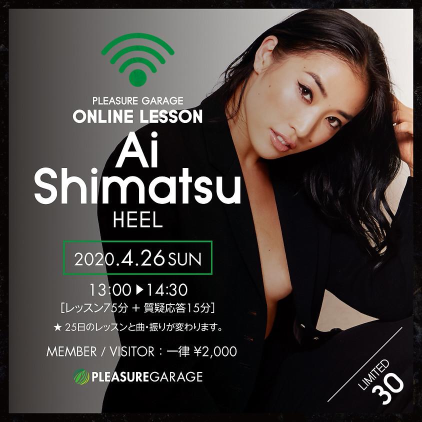 4/26(日) AI SHIMATSU先生オンラインレッスン/HEEL (25日と曲・振りが変わります!)