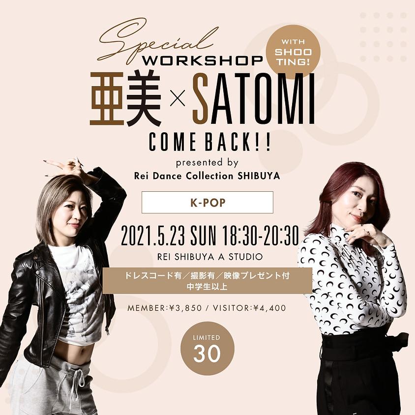 【SPECIAL WORKSHOP】SATOMI×亜美