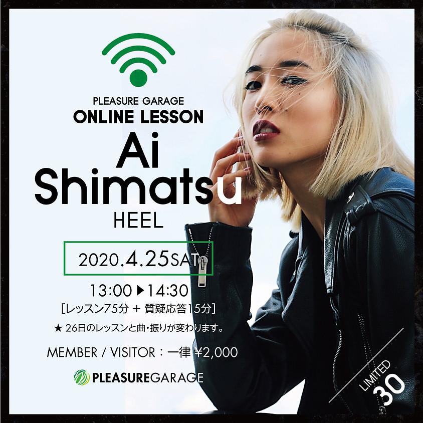 4/25(土) AI SHIMATSU先生オンラインレッスン/HEEL (26日と曲・振りが変わります!)