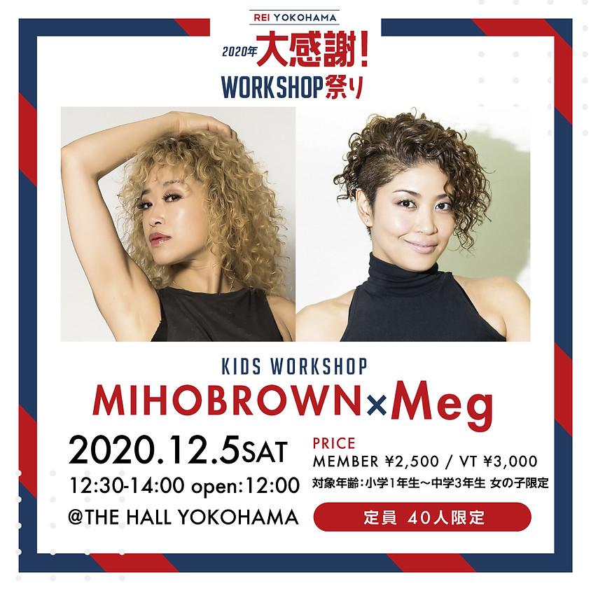 【KIDS WORKSHOP】MIHOBROWN×Meg