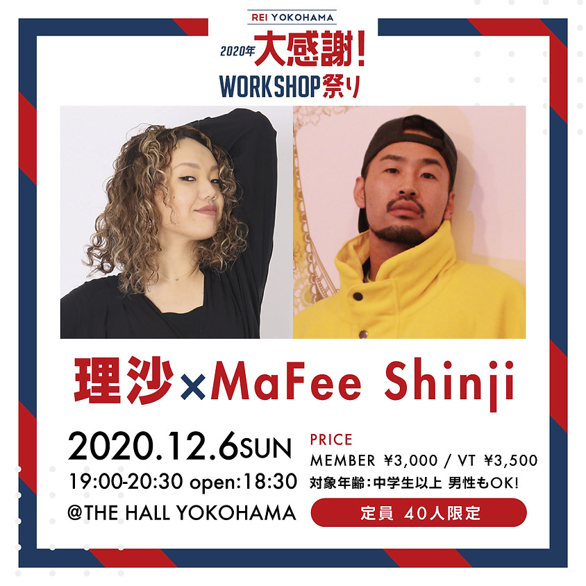 【大人 WORKSHOP】理沙×MaFee