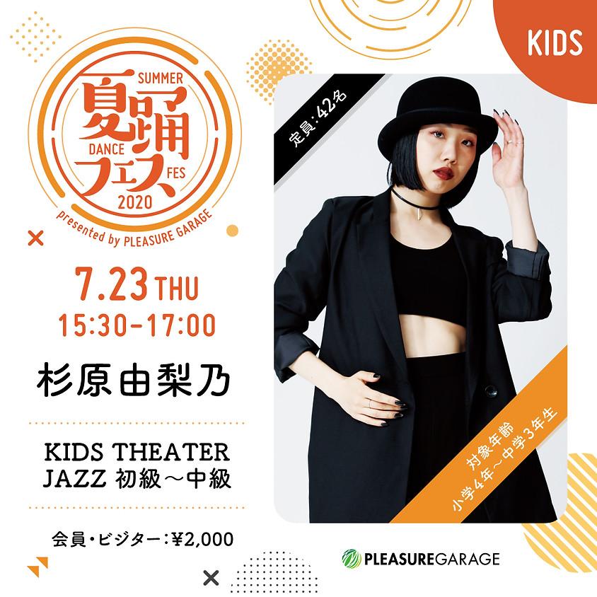 杉原由梨乃ワークショップ for KIDS!!!