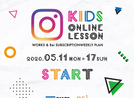 《KIDS》WEEKLY ONLINE LESSON by Rei 【5/11〜5/17】