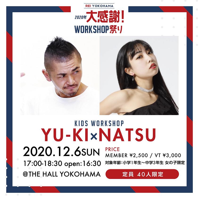【KIDS WORKSHOP】YU-KI×NATSU