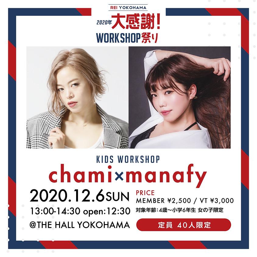 【KIDS WORKSHOP】chami×manafy