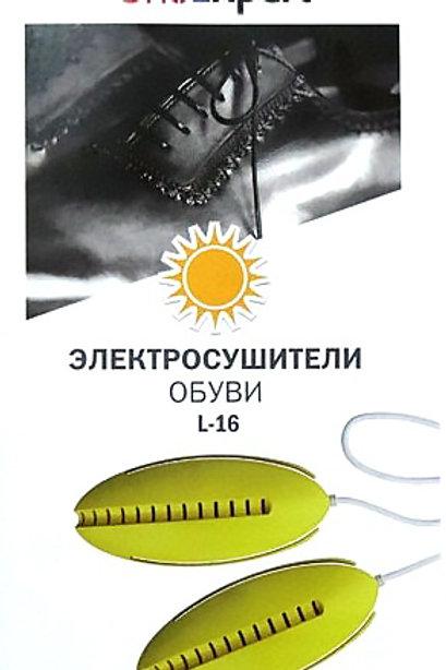 Электросушители обуви