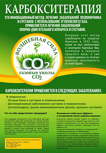 Карбокситерапия , Обнинский ПОПр