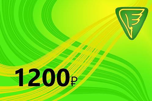 Подарочный сертификат 1200