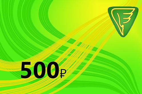 Подарочный сертификат 500