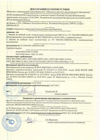 Обнинское протезно-ортопедическое предприятие,ortodar.com,ортодар,декларация