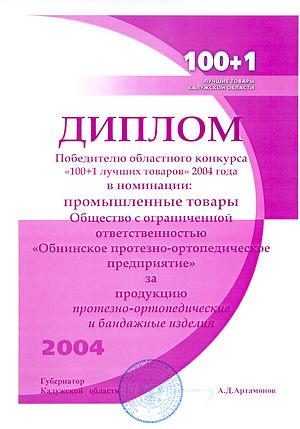 Обнинское протезно-ортопедическое предприятие,ortodar.com,ортодар