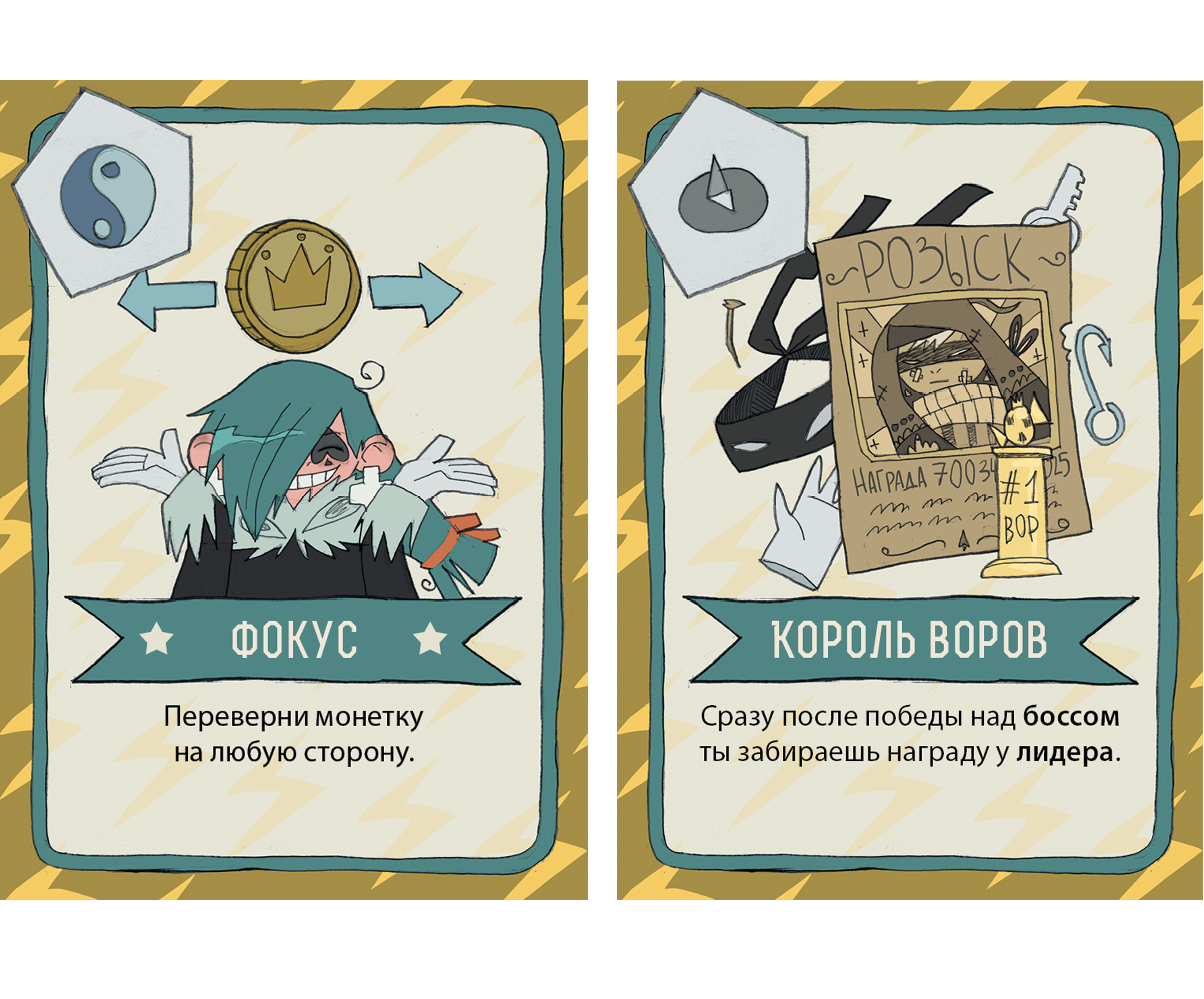 """Желтые карточки """"Оранж Квест"""""""