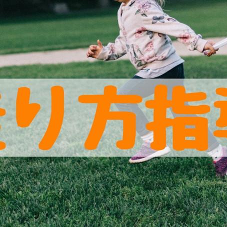 走り方指導