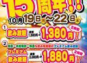 15周年記念イベント開催 19日(月)〜22日(木)