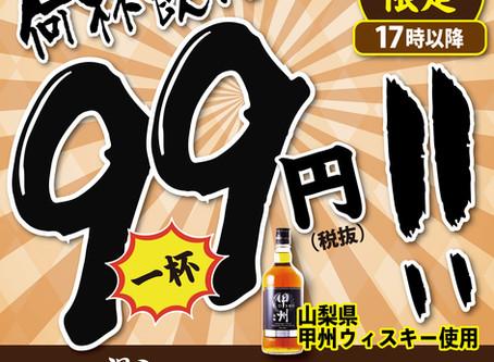 9/1より『ハイボール1杯99円!』イベント開催!