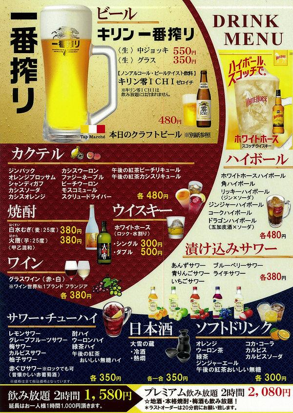 drink_new2020.jpg