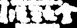 sankousha_sapporo_logo.png