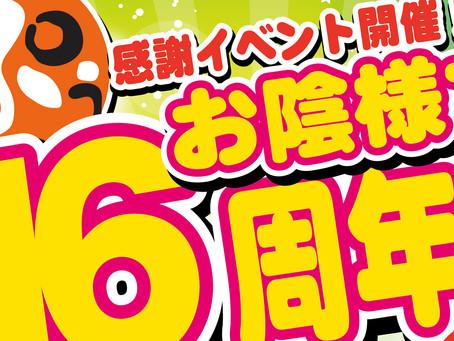 16周年記念イベント開催中 ※10/13日(水)〜23日(土)