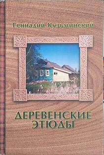 деревенские этюды.png